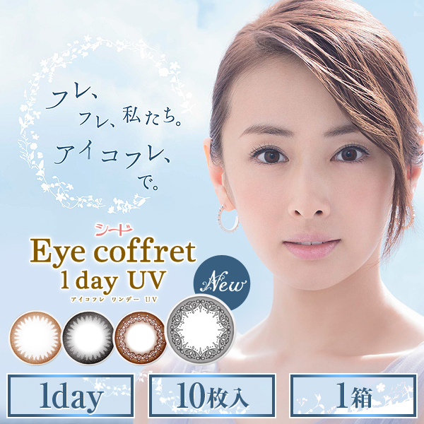Eye coffret 1day UV  | SEED