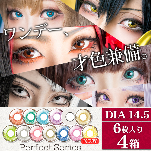 Colored contacts Halloween Dolce perfect wonder sheets in a box 6 pieces x 4 14.0 mm ... & Contact lens Lens deli | Rakuten Global Market: Colored contacts ...