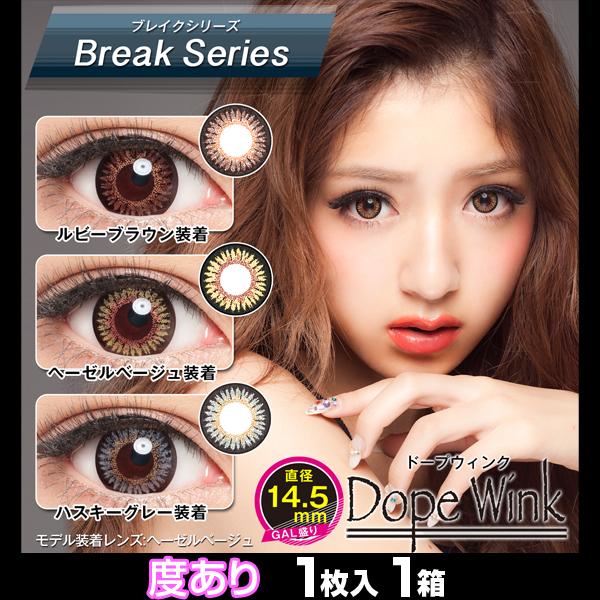 日本乐天_彩色隐形眼镜度和一个月深翼打破一个系列_|_隐形眼镜颜色从这种程度的彩色隐形眼镜与没有处方联系人需要镜头德尔没有处方