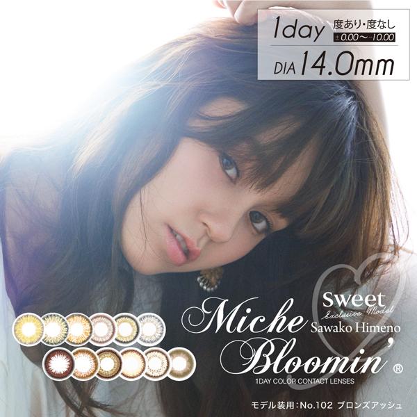 【国内送料無料】Miche Bloomin' ミッシュ ブルーミン 30枚入り 8箱セット カラコン 1日使い捨て