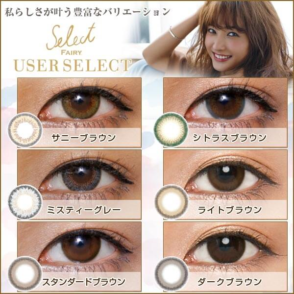 2cea037db8f Contact lens Lens deli  Select ferry users select 10 pieces