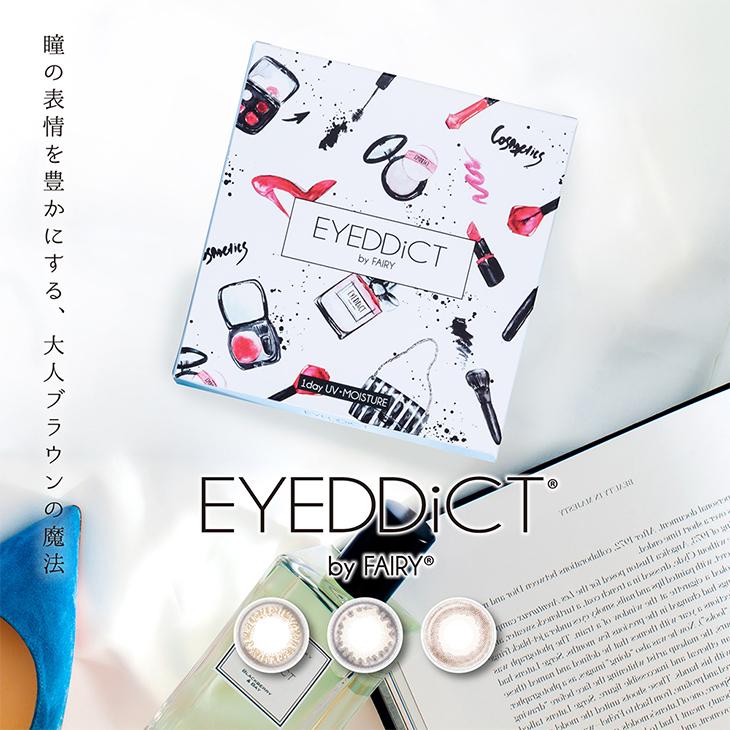 【エントリーでさらにポイント5倍】【4箱セット】EYEDDiCT by FAIRY 30枚入 | アイディクト 1dayタイプ カラコン からこん カラーコンタクト 度あり 度なし