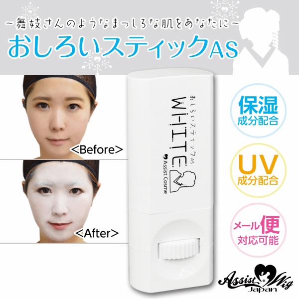 日本乐天_白化妆粉杆AS|_在白色,并且出示肌肤的完成的纯白的粉条白涂制造最合适!_脸油漆神带古装戏制造