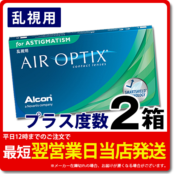 Air Optix toric for astigmatism 2 boxes under 2 week contact lenses for  astigmatism (no contact lenses / 2 week / 2 weeks / prescription / shopping  and ...