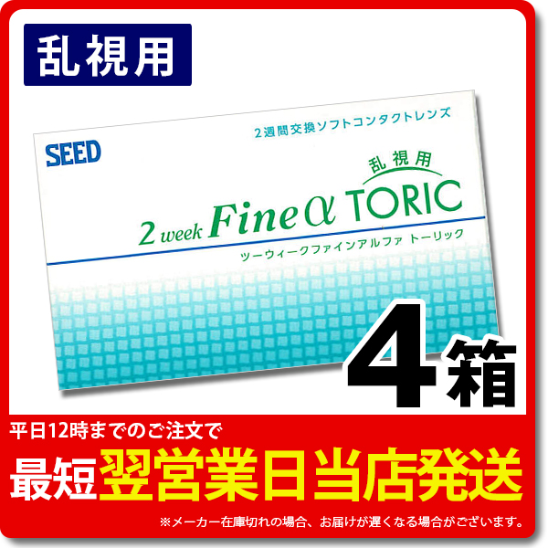 *4 (/ mail order / Rakuten which there is no / prescription in for /2 week  in contact lens / contact / contact article /2 week) α toe Rick  10P13Dec13_m fine ...