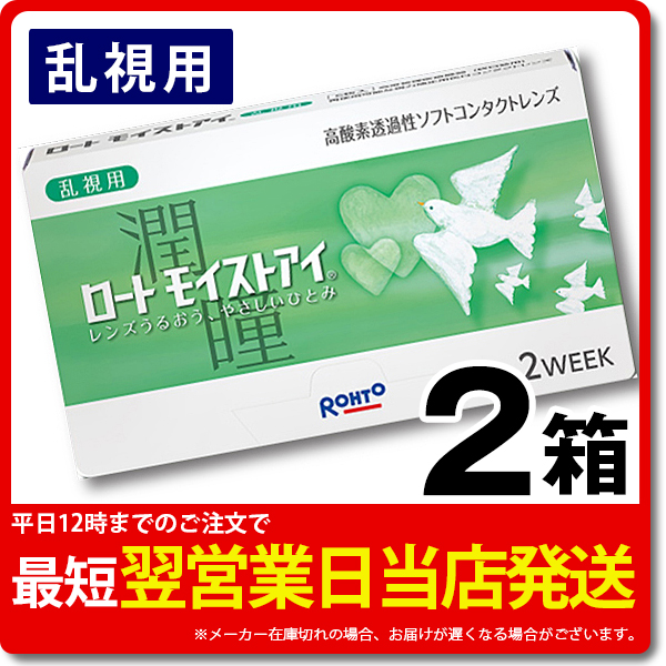 Roth moisture toric 2 week 2 boxes | Two weeks without contact lenses  prescription no prescription needed astigmatism contacts 2 week rothmoistai  lens del ...