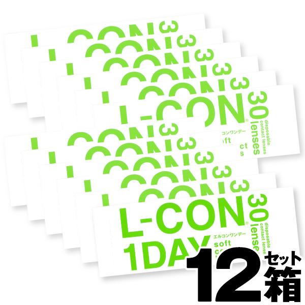 【12箱セット】L-CON1DAY (エルコンワンデー) 30枚入り | 1日使い捨て コンタクトレンズ ワンデー ワンデーコンタクトレンズ コンタクト ワンデイ コンタクトワンデイ 1デー 一日 1日 ワンデーコンタクト 1デイ 1day
