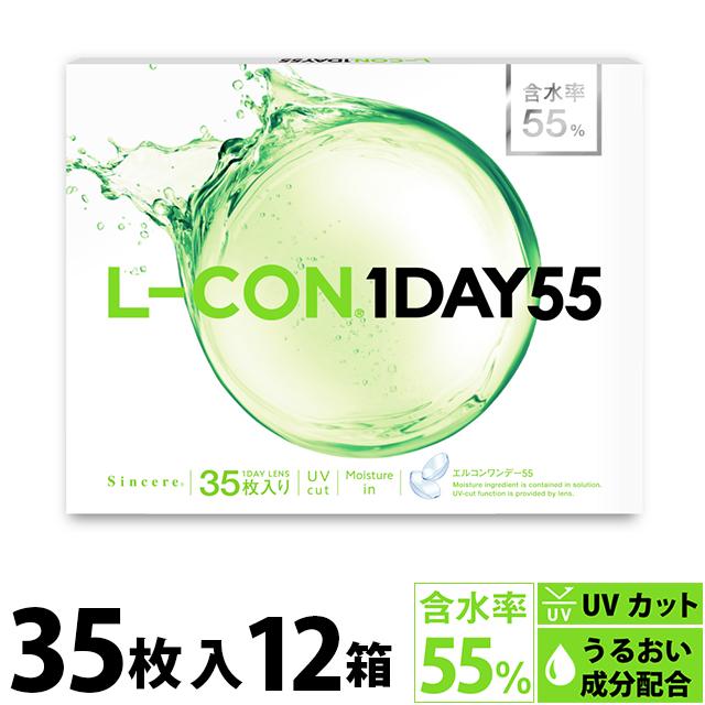 【12箱セット】エルコンワンデー55(35枚入)| 1日使い捨て コンタクトレンズ 度あり 1デイ