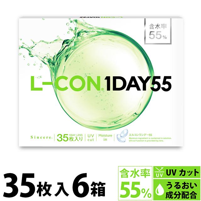 【エントリーでさらにポイント5倍】【6箱セット】エルコンワンデー55(35枚入)| 1日使い捨て コンタクトレンズ 度あり 1デイ