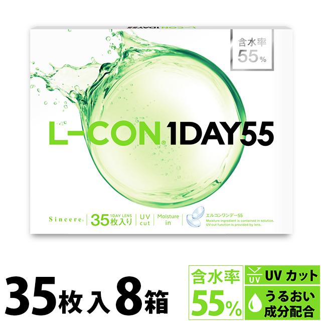【8箱セット】エルコンワンデー55(35枚入)| 1日使い捨て コンタクトレンズ 度あり 1デイ