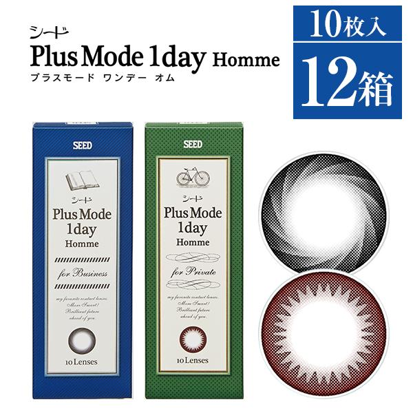 【12箱セット】シード プラスモード ワンデーオム 10枚 | PlusMode 1day Homme サークルレンズ ワンデー メンズ 男 カラコン 福士蒼汰 ブラック ブラウン 1dayタイプ 使い捨てコンタクトレンズ 1デイ まとめ買い