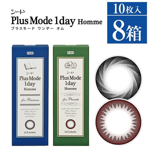 【エントリーでさらにポイント5倍】【8箱セット】シード プラスモード ワンデーオム 10枚 | PlusMode 1day Homme サークルレンズ ワンデー メンズ 男 カラコン 福士蒼汰 ブラック ブラウン 1dayタイプ 使い捨てコンタクトレンズ 1デイ