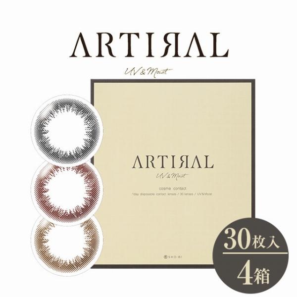 【4箱セット】アーティラルUVM 30枚 | カラーコンタクト 1day オークル ブラウン ブラック ナチュラル 自然