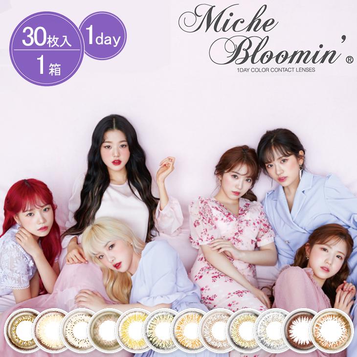 【国内送料無料】Miche Bloomin' ミッシュ ブルーミン 30枚入り 6箱セット カラコン 1日使い捨て