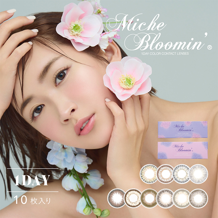 Miche Bloomin' ミッシュ ブルーミン 10枚入り 8箱セット | カラコン 1日使い捨て Sincere ※取寄せ