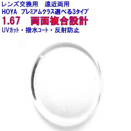 揺れゆがみの少ない両面設計 HOYA ホヤ遠近両用レンズ ウェルナ167 Wellna HOYA ホヤ 遠近両用レンズ 両面複合設計 BOOM 1.67 メガネ レンズ交換用 2枚1組 1本分 他店購入フレームOK 持ち込み可 持込可