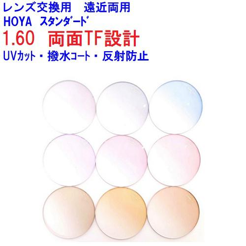 アリオスTF160 カラーレンズ HOYA ホヤ 遠近両用レンズ 両面TF設計 1.60 メガネ レンズ交換用 2枚1組 1本分 他店購入フレームOK 持ち込み可 持込可