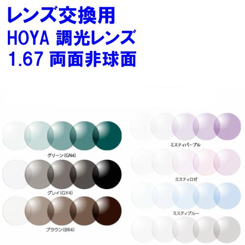 ニュールックスEP167サンテック 調光レンズ HOYA ホヤ 両面非球面レンズ 1.67 メガネ レンズ交換用 2枚1組 1本分 他店購入フレームOK