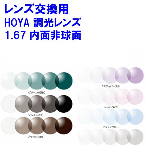 ニュールックスRF167サンテック 調光レンズ HOYA ホヤ 内面非球面レンズ カーブ対応可 1.67 メガネ レンズ交換用 2枚1組 1本分 他店購入フレームOK