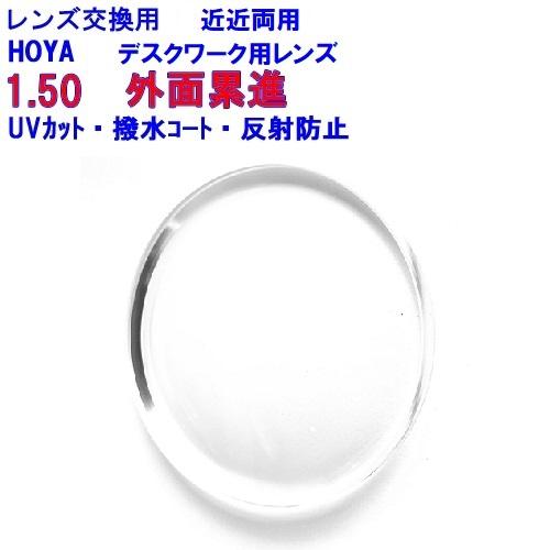 アリオスデスク150 HOYA ホヤ 近近両用 近々用 デスクワーク用 1 50メガネ レンズ交換用 2枚1組 1本分 他店購入フレームOKuwOklPiTXZ