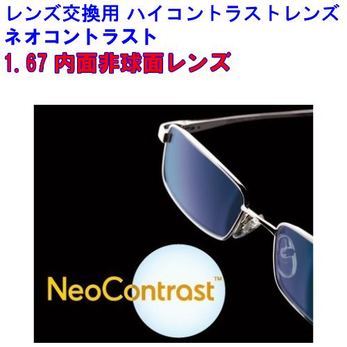 ネオコントラスト ネオコントラストライト 1.67内面非球面 度付き ハイコントラストレンズ 防眩レンズ 単焦点 めがね 眼鏡 メガネ レンズ交換用 2枚1組 1本分 他店購入メガネもOK 持ち込み可 持込可