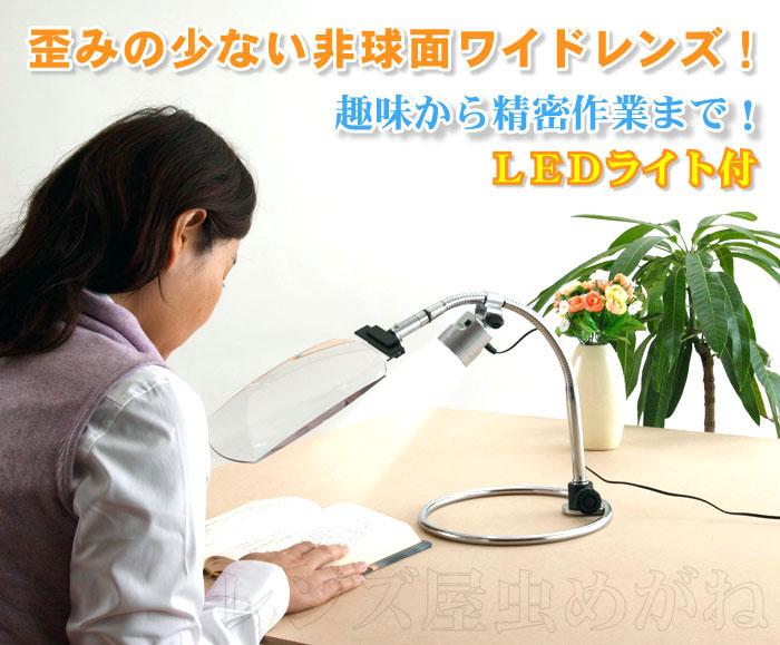 マルチスタンドルーペLED 1400HX LED 非球面ワイドレンズ LEDライト付交換レンズ2種類付趣味から精密作業まで Made in Japan 日本製 東京セイルnm80wN