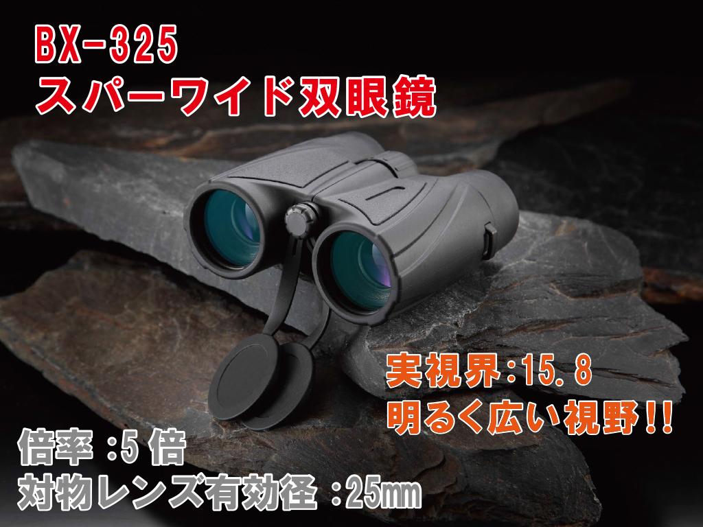 超ワイド双眼鏡倍率:5倍対物レンズ有径:25mm実視界:15.8度超広角広い視野