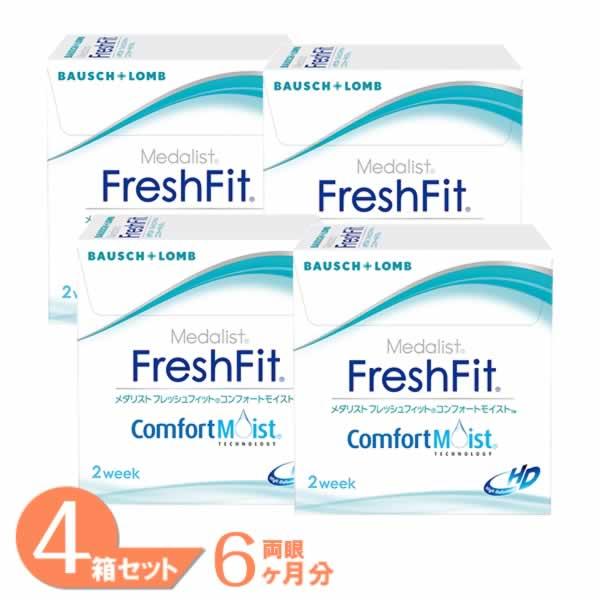 【送料無料】メダリストフレッシュフィットコンフォートモイスト 4箱セット(1箱6枚入り)(フレッシュフィットの後継商品です)/ボシュロム/メダリスト/フレッシュフィット/コンフォート