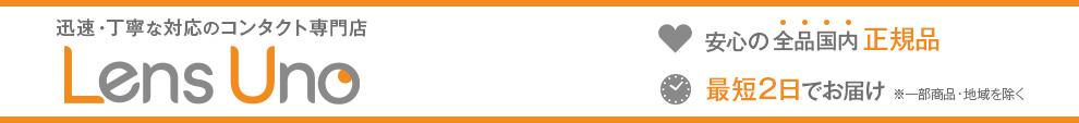 レンズUNO楽天市場店:安心・スピーディ・丁寧な対応のコンタクトレンズ専門店です。