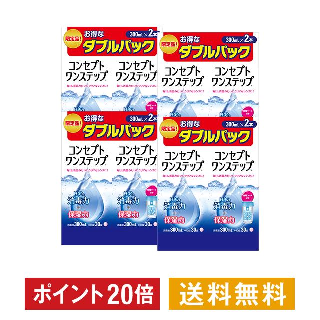 ■ポイント20倍■【送料無料】コンセプト ワンステップ ダブルパック(300ml×2本)×4箱セット(AMO/洗浄液/コンタクト/レンズ20)