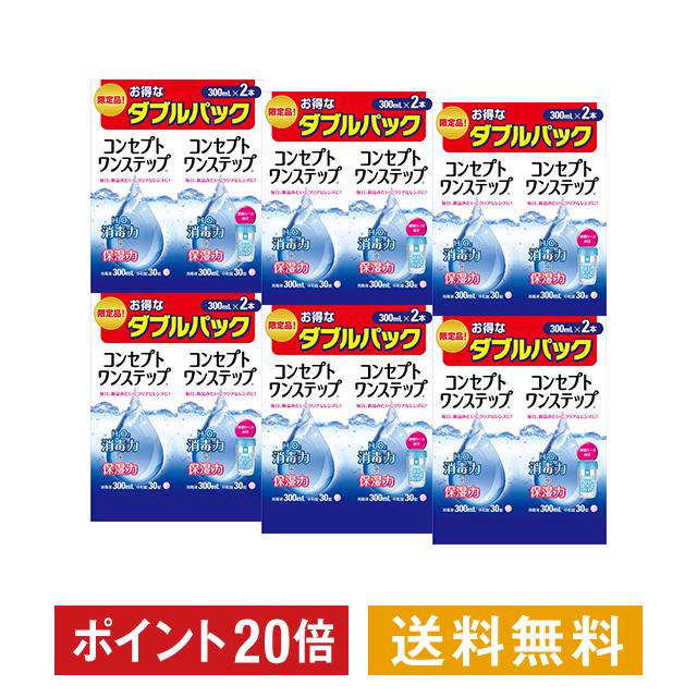 ■ポイント20倍■【送料無料】コンセプト ワンステップ ダブルパック(300ml×2本)×6箱セット(AMO/洗浄液/コンタクト/レンズ20)