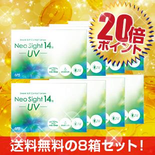 ■ポイント20倍■【送料無料】ネオサイト14 UV×8箱セット(アイレ/2週間使い捨て/2week/コンタクト/レンズ/レンズ20)