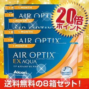 ■ポイント20倍■【送料無料】エアオプティクスEX アクア×8箱セット(アルコン/1ヶ月使い捨て/コンタクト/レンズ/レンズ20)