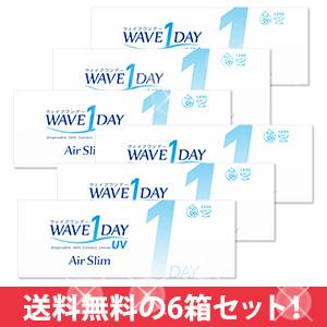 【送料無料】WAVEワンデー UV エアスリム×6箱(ウェイブ/1日使い捨て/1day/UV/低含水/コンタクト/レンズ/レンズ20)【DL】