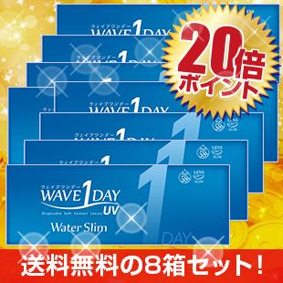 ■ポイント20倍■【送料無料】WAVEワンデー UV ウォータースリム×8箱(ウェイブ/1日使い捨て/ワンデー/1day/コンタクト/レンズ/レンズ20)(ウェイブ/1日使い捨て/1day/UV/高含水/コンタクト/レンズ/レンズ20)
