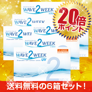 【最大800円OFFクーポン!25日23時59分まで】■ポイント20倍■【送料無料】WAVE 2ウィーク UV(×6箱)(ウェイブ/2週間使い捨て/2week/コンタクト/レンズ/レンズ20)