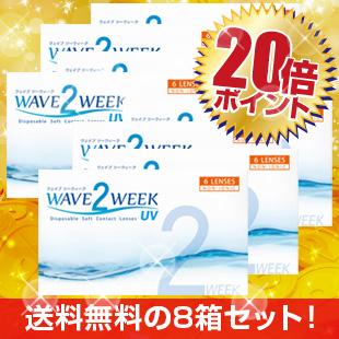 ■ポイント20倍■【送料無料】WAVE 2ウィーク UV(×8箱)(ウェイブ/2週間使い捨て/2week/コンタクト/レンズ/レンズ20)