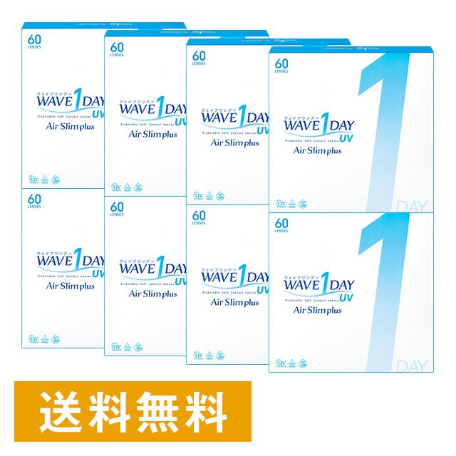メーカー在庫限り品 8箱 WAVEワンデー UV エアスリム 18%OFF plus 60枚入り 1day ワンデー コンタクト コンタクトレンズ ×8箱セット 1日使い捨て 低含水 送料無料 非イオン性 ウェイブ クリア ソフト 超薄型 WAVE UVカット機能付き