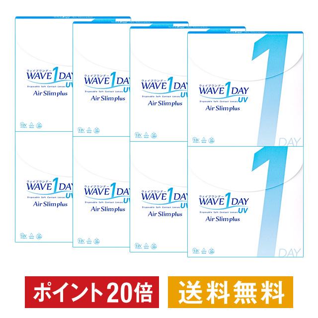 ポイント20倍 WAVEワンデー UV エアスリム plus ×8箱セット WAVE コンタクト コンタクトレンズ クリア 1day ワンデー 1日使い捨て ソフト 送料無料 ウェイブ 超薄型 低含水 非イオン性 UVカット機能付き