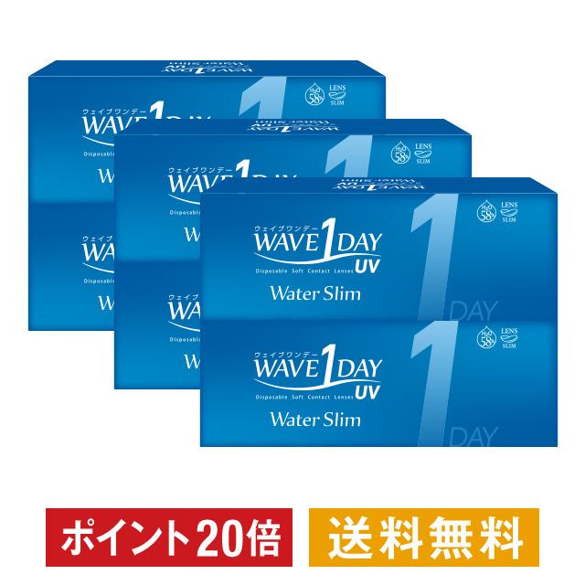 ■ポイント20倍■【送料無料】WAVEワンデー UV ウォータースリム×6箱(ウェイブ/1日使い捨て/1day/UV/高含水/コンタクト/レンズ/レンズ20)