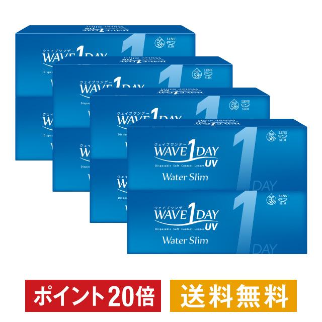 ポイント20倍 WAVEワンデー UV ウォータースリム ×8箱セット WAVE コンタクト コンタクトレンズ クリア 1day ワンデー 使い捨て ソフト 送料無料 ウェイブ 高含水 UVカット機能付き
