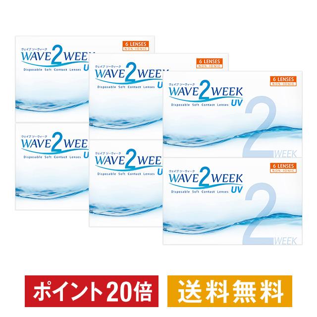 ポイント20倍 WAVE 2ウィーク UV ×6箱セット WAVE コンタクト コンタクトレンズ クリア 2week 2ウィーク 使い捨て ソフト 送料無料 ウェイブ