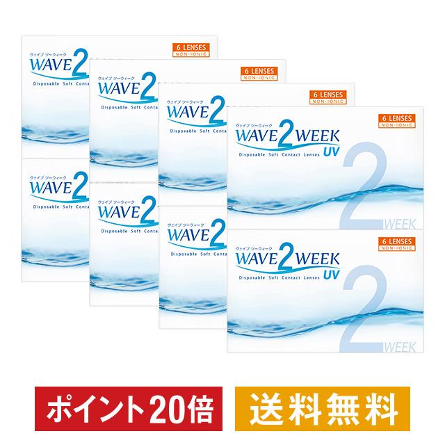 ポイント20倍 WAVE 2ウィーク UV ×8箱セット WAVE コンタクト コンタクトレンズ クリア 2week 2ウィーク 使い捨て ソフト 送料無料 ウェイブ