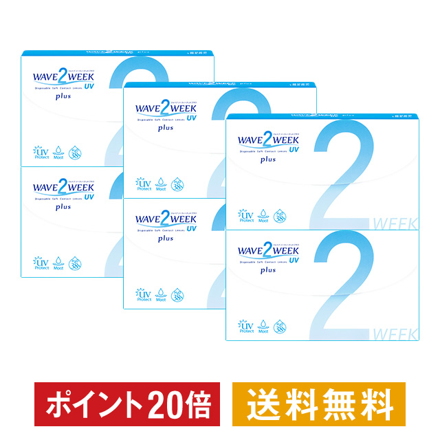 ポイント20倍 WAVE 2ウィーク UV plus ×6箱セット WAVE コンタクト コンタクトレンズ クリア 2week 2ウィーク 使い捨て ソフト 送料無料 ウェイブ