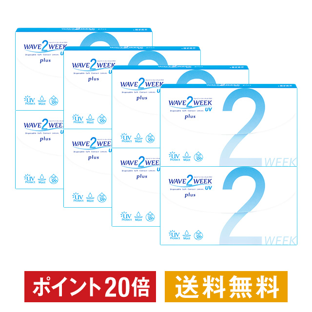 ポイント20倍 WAVE 2ウィーク UV plus ×8箱セット WAVE コンタクト コンタクトレンズ クリア 2week 2ウィーク 使い捨て ソフト 送料無料 ウェイブ
