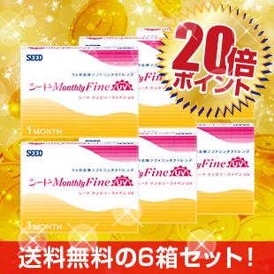 ■ポイント20倍■【送料無料】マンスリーファインUV×6箱セット(シード/1ヶ月使い捨て/コンタクト/レンズ/レンズ20)