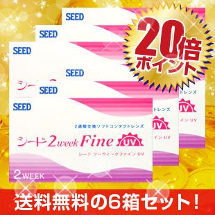 ■ポイント20倍■【送料無料】2ウィークファインUV×6箱セット(シード/2週間使い捨て/2week/コンタクト/レンズ/レンズ20)