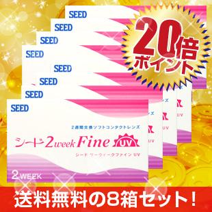 ■ポイント20倍■【送料無料】2ウィークファインUV×8箱セット(シード/2週間使い捨て/2week/コンタクト/レンズ/レンズ20)