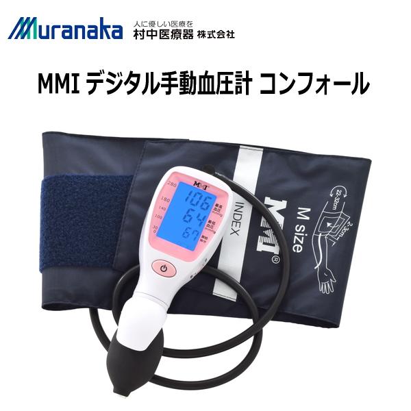 暗い場所や深夜病棟で使用できます 村中医療器 MMI デジタル 手動 血圧計 コンフォール 上腕 高血圧 在宅医療 健康管理 自宅療養 日本未発売 入手困難 オートパワーオフ ラテックスフリー 低血圧
