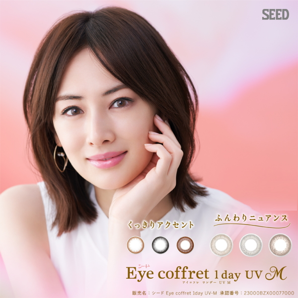SEED eye coffret 買い物 1day UV M 北川景子 カラコン 5%OFF シード ネコポス発送 2箱 サークルレンズ 1日使い捨て アイコフレ 10枚 ワンデー